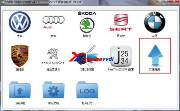 vvdi2-configuration-1-e1514926953420