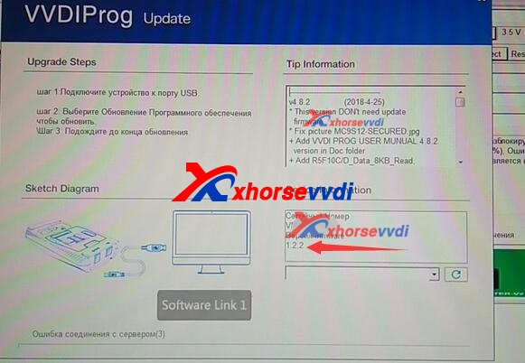 vvdi-prog-firwamre-update-3