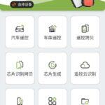 Xhorse APP Chinese Language Solution 1