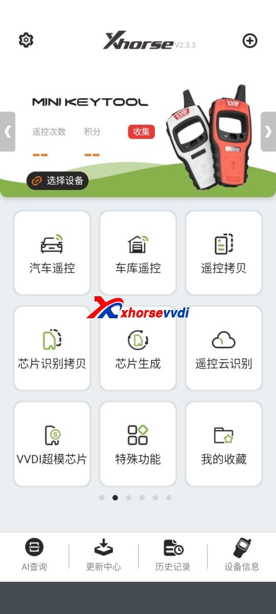 Xhorse-APP-Chinese-Language-Solution-1